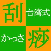 台湾式かっさ