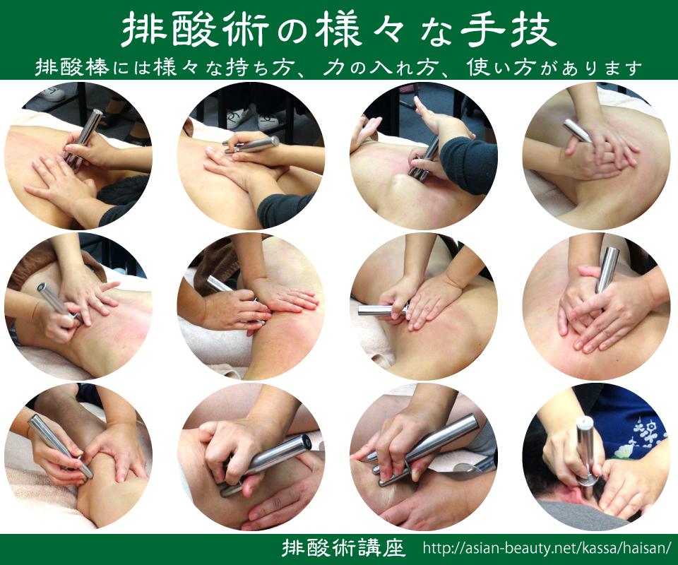 排酸棒の使い方、排酸術の手技の方法