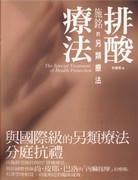 排酸術の本
