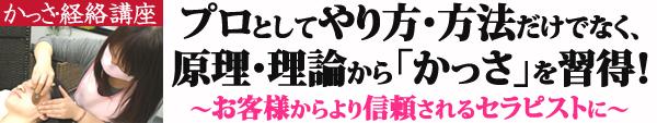 かっさ・経絡講座の特徴