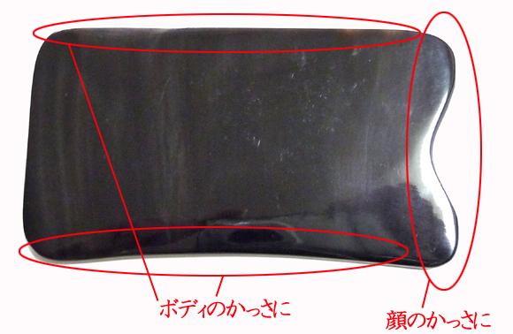 長方形型かっさプレートの使い方