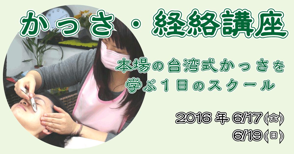かっさ・経絡講座