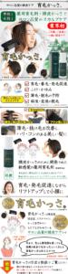 【育毛かっさ】頭皮かっさと薬用育毛剤で薄毛・抜け毛対策