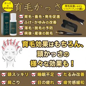 育毛かっさの効果は頭のかっさの効果も含みます