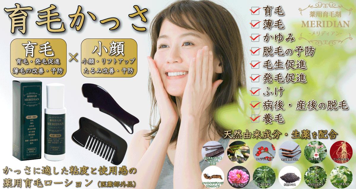 育毛かっさ用の薬用育毛剤メリディアン