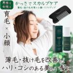 頭かっさの育毛効果で抜け毛を減らして薄毛を改善する方法