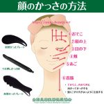 かっさの小顔効果が人気 おすすめの小顔かっさの方法とかっさプレートの使い方