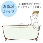 お風呂でも使える水濡れに強いかっさプレートとは?