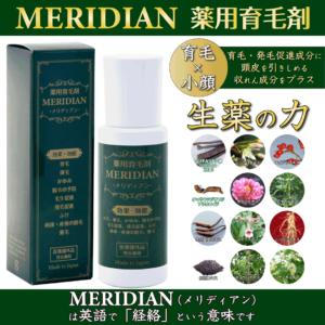 薬用育毛剤メリディアン MERIDIANは経絡という意味