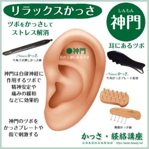 耳のツボ 神門(しんもん)