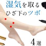 梅雨の不調に 湿気を取る膝下のツボ