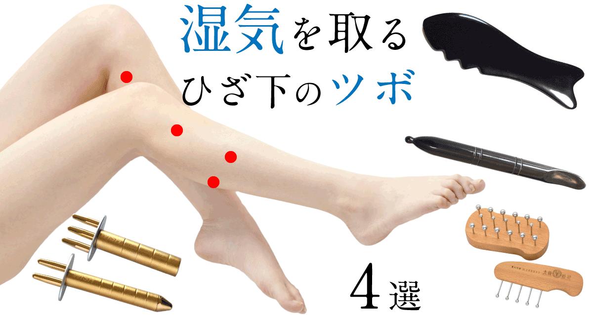 湿気を取る膝下のツボ4選